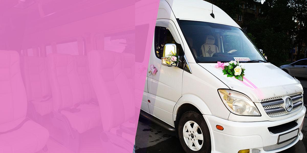 Микроавтобус на свадьбу в Новосибирске